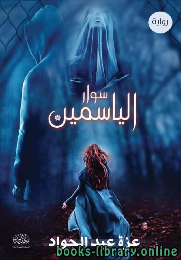❞ رواية سوار الياسمين ❝  ⏤ عزة عبد الجواد