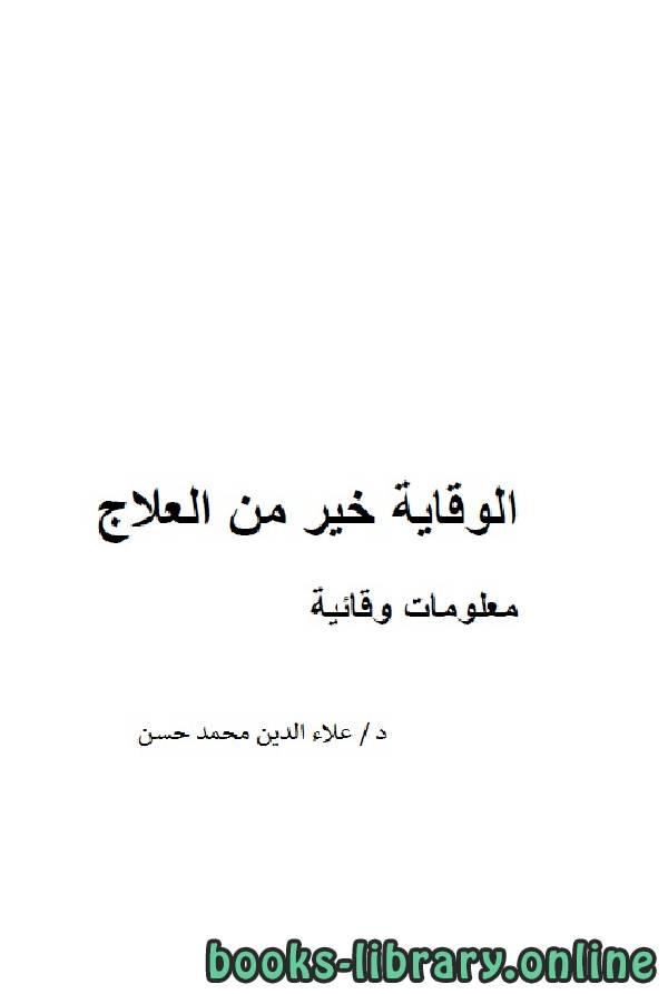 ❞ كتاب الوقاية خير من العلاج معلومات وقائية ❝  ⏤ علاء الدين محمد حسن