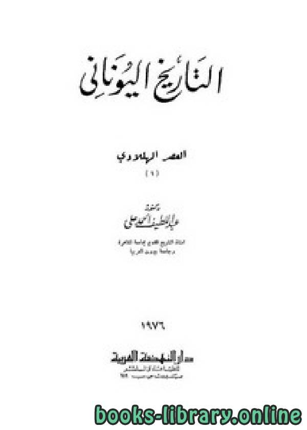 ❞ كتاب التاريخ اليوناني ط-دار النهضه العربيه- ❝  ⏤ عبد اللطيف أحمد علي