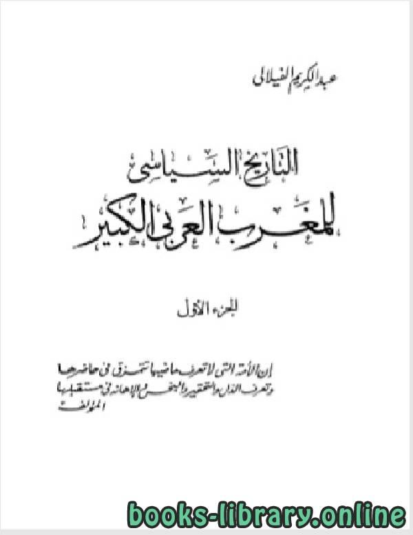 ❞ كتاب التاريخ السياسي للمغرب العربي الكبير الجزء الاول ❝  ⏤ عبد الكريم الفيلالي