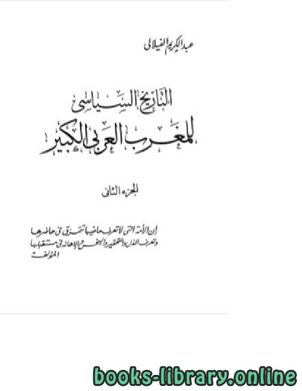 ❞ كتاب التاريخ السياسي للمغرب العربي الكبير الجزء الثاني ❝  ⏤ عبد الكريم الفيلالي