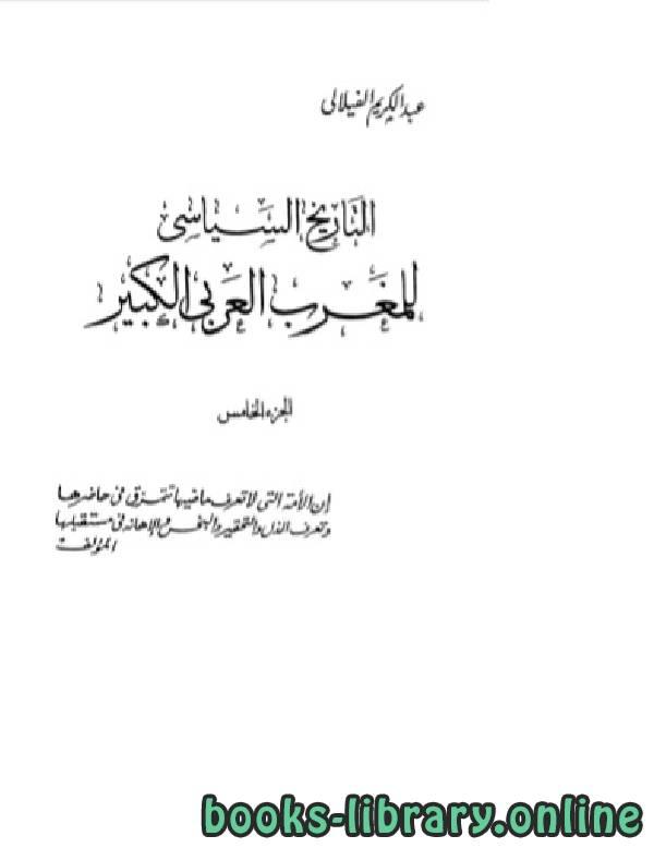 ❞ كتاب التاريخ السياسي للمغرب العربي الكبير الجزء الخامس ❝  ⏤ عبد الكريم الفيلالي