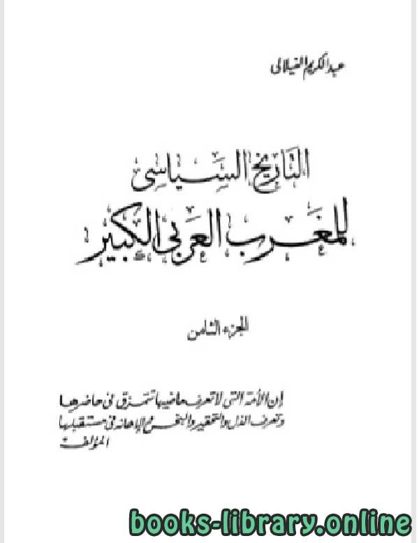 ❞ كتاب التاريخ السياسي للمغرب العربي الكبير الجزء الثامن ❝  ⏤ عبد الكريم الفيلالي