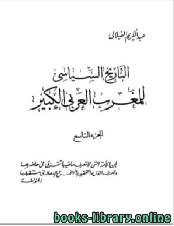 ❞ كتاب التاريخ السياسي للمغرب العربي الكبير الجزء التاسع ❝  ⏤ عبد الكريم الفيلالي