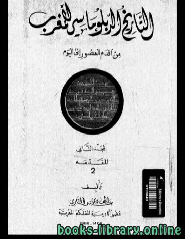 ❞ كتاب التاريخ الدبلوماسي للمغرب من أقدم العصور إلى اليوم الجزء الثاني ❝  ⏤ د. عبد الهادى التازى