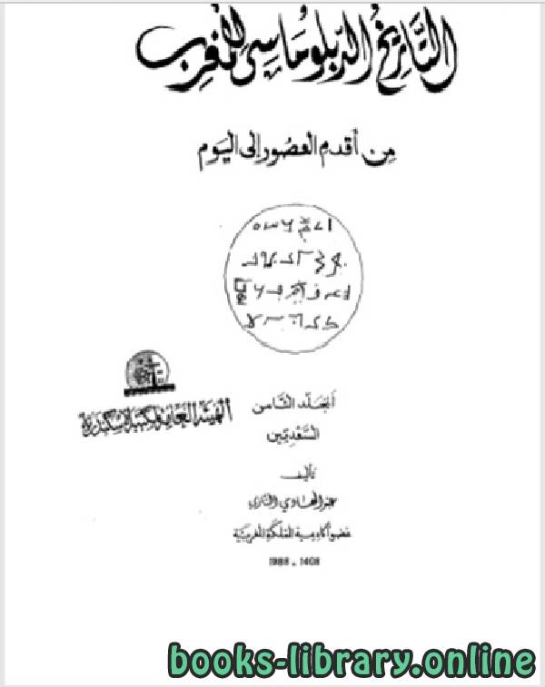 ❞ كتاب التاريخ الدبلوماسي للمغرب من أقدم العصور إلى اليوم الجزء الثامن ❝  ⏤ د. عبد الهادى التازى
