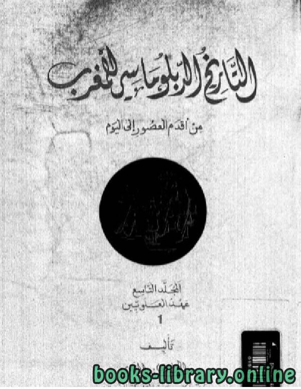 ❞ كتاب التاريخ الدبلوماسي للمغرب من أقدم العصور إلى اليوم الجزءالتاسع ❝  ⏤ د. عبد الهادى التازى