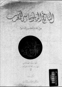 ❞ كتاب التاريخ الدبلوماسي للمغرب من أقدم العصور إلى اليوم الجزء العاشر ❝  ⏤ د. عبد الهادى التازى