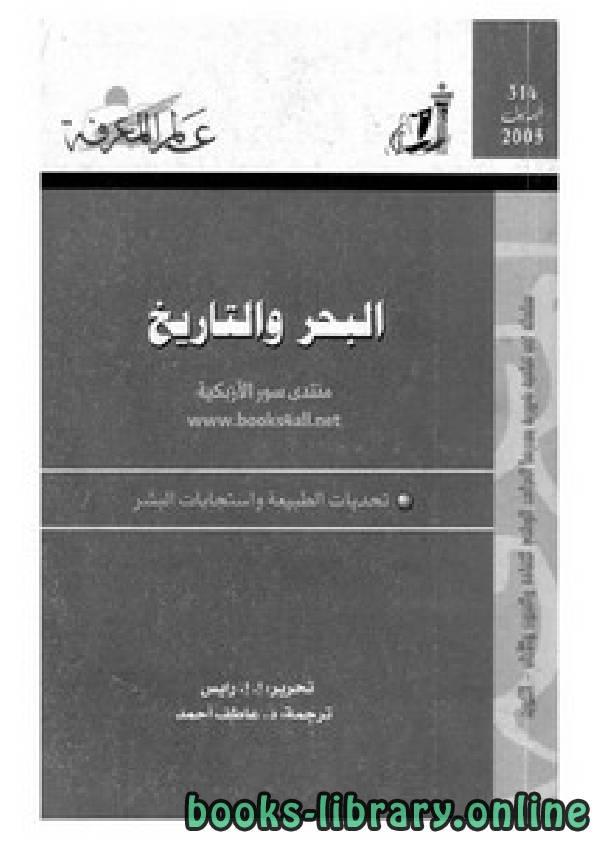 ❞ كتاب  البحر والتاريخ – تحديات الطبيعة وإستجابات البشر ❝  ⏤ إ.إ.رايس
