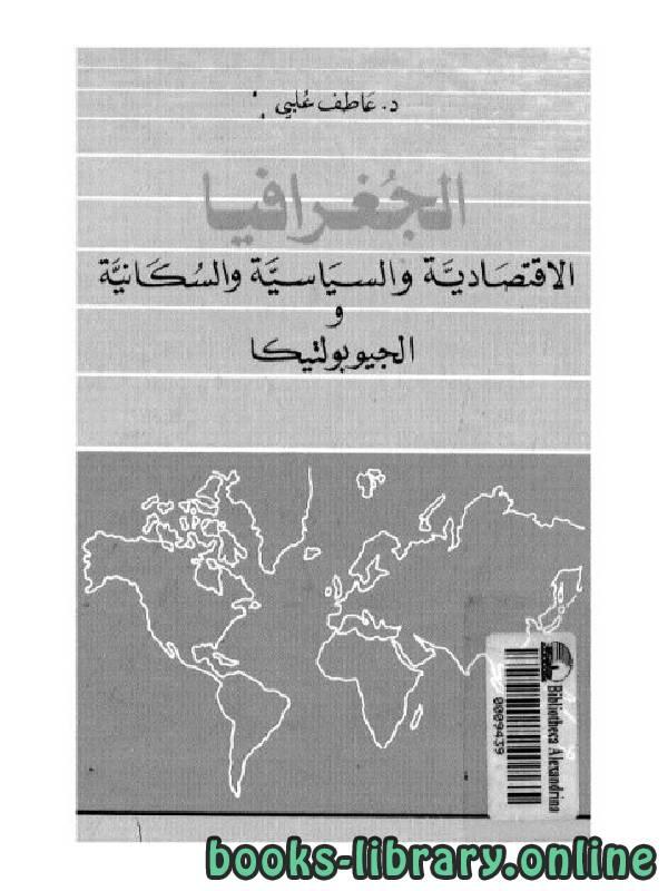 ❞ كتاب الجغرافيا الاقتصادية و السياسية و السكانية و الجيوبوليتيكا(الفصل 6) ❝  ⏤ د. عاطف علبى