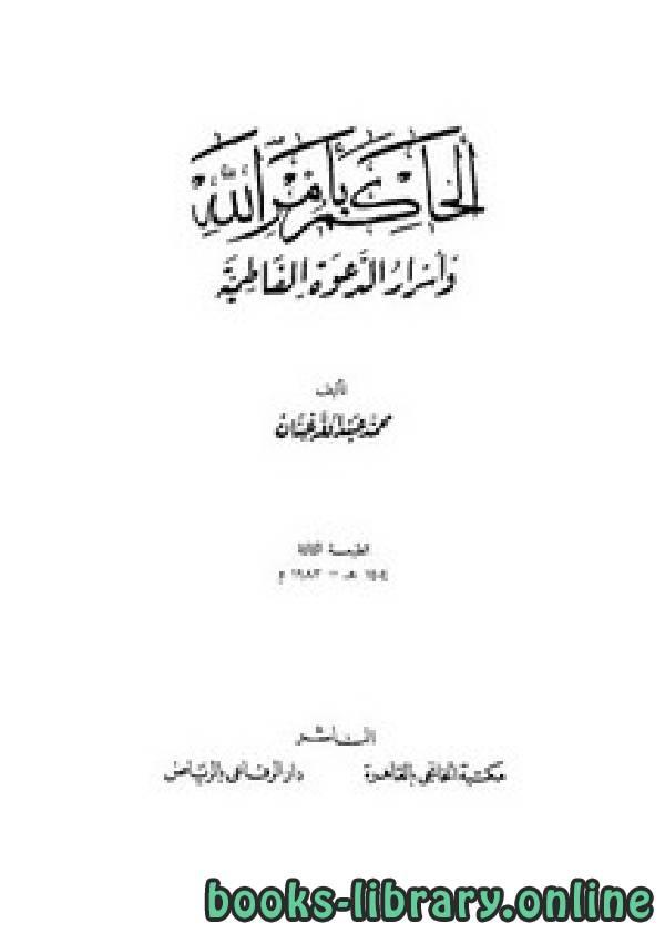 ❞ كتاب الحكام بأمر الله وأسرار الدعوة الفاطمية ❝  ⏤ محمد عبد الله عنان