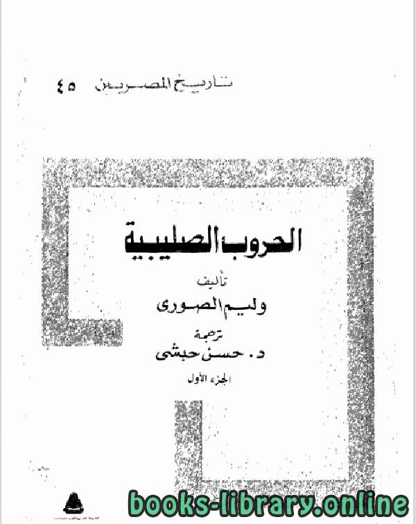 ❞ كتاب  الحروب الصليبية – وليم الصوري الجزء الاول ❝  ⏤ وليم الصورى