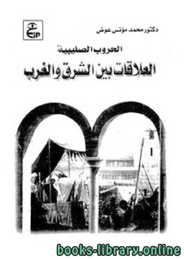 ❞ كتاب  الحروب الصليبية العلاقات بين الشرق والغرب ❝  ⏤ محمد مؤنس أحمد عوض