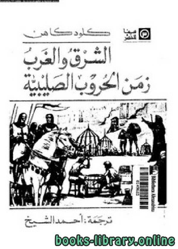 ❞ كتاب الشرق والغرب زمن الحروب الصليبية ❝  ⏤ كلود كاهن