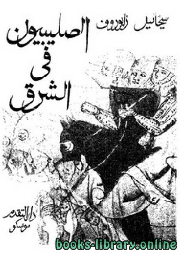 ❞ كتاب  الحروب الصليبية – الصليبيون في الشرق –  ❝  ⏤ ميخيائيل زابوروف