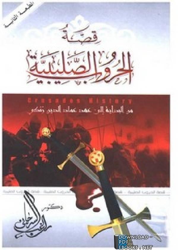 قصة الحروب الصليبية من البداية حتى عهد عماد الدين زنكي