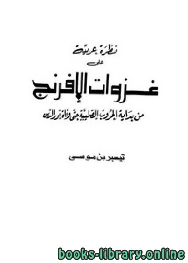 ❞ كتاب غزوات الإفرنج من بداية الحروب الصليبية حتى وفاة نور الدين  ❝  ⏤ تيسير بن موسى