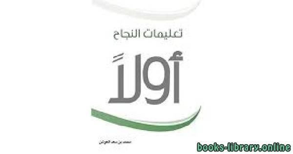 ❞ كتاب تعليمات النجاح أولاً ❝  ⏤ محمد بن سعد بن عوشن