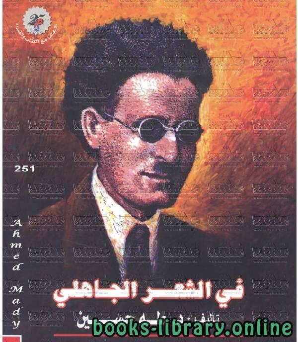 ❞ كتاب فى الشعر الجاهلى ❝  ⏤ د. طه حسين