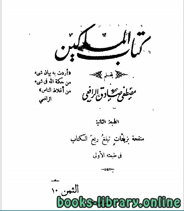 ❞ كتاب المساكين ❝  ⏤ مصطفى صادق الرفاعى
