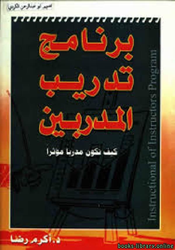 ❞ كتاب برنامج تدريب المدربين ❝  ⏤ د. أكرم رضا