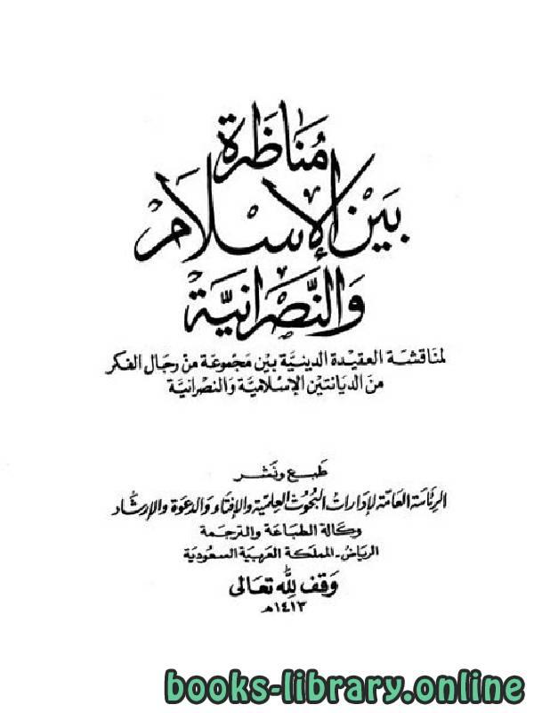 ❞ كتاب مناظرة بين الإسلام والنصرانية ❝  ⏤ جماعة من العلماء