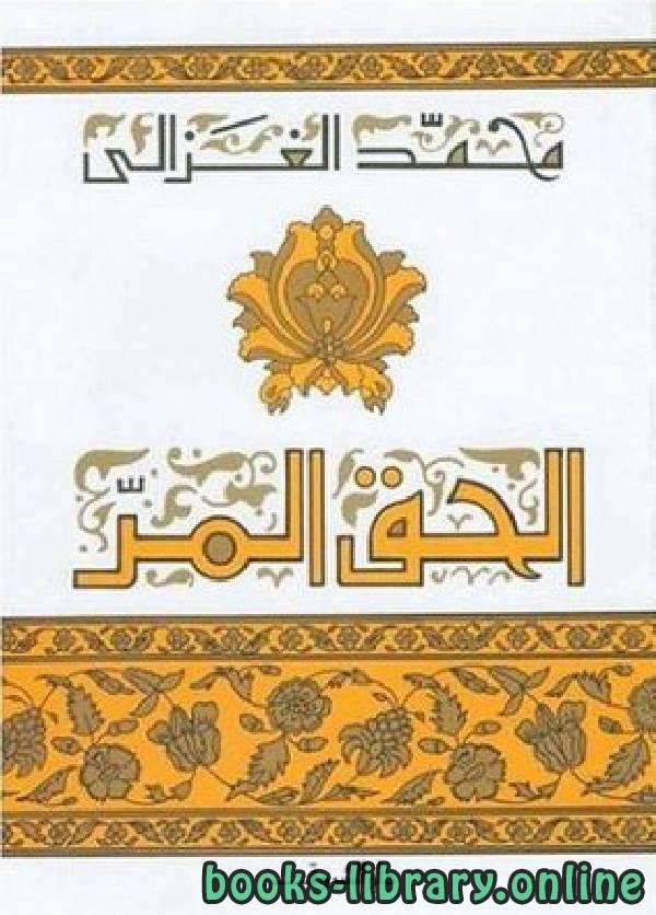❞ كتاب الحق المر - محمد الغزالي  ❝  ⏤ محمد الغزالي