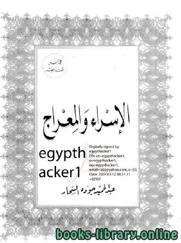 ❞ كتاب الاسراء والمعراج _ عبد الحميد جوده السحار ❝  ⏤ عبدالحميد جودة السحار