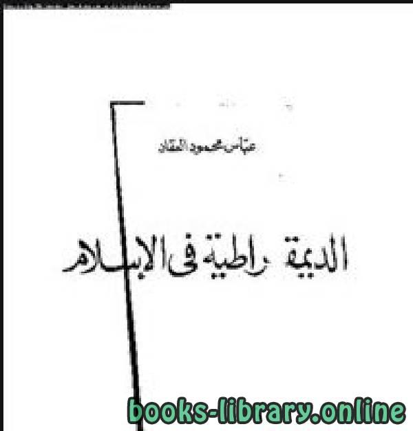 الديمقراطية فى الاسلام