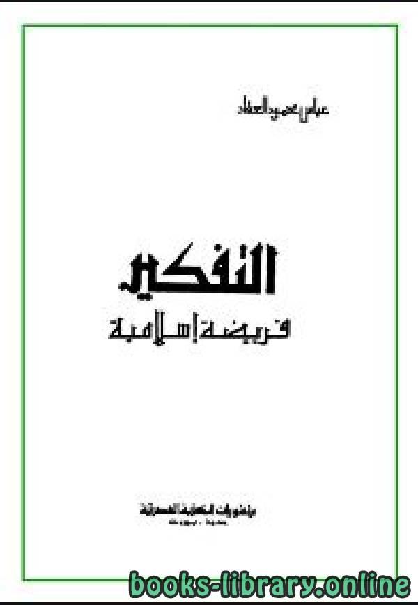 العقاد التفكير فريضة اسلامية