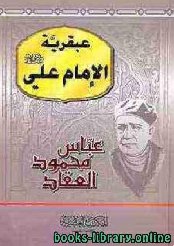 ❞ كتاب عبقرية الامام علي ❝  ⏤ عباس محمود العقاد