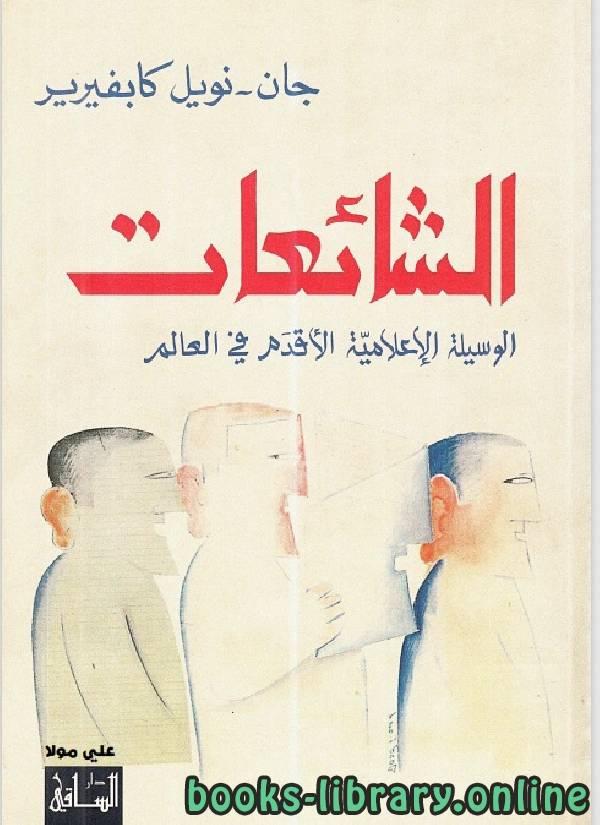 ❞ كتاب الشائعات الوسيلة الإعلامية  الاقدم فى العالم ل جان _ نويل ❝  ⏤ جان نويل كافبرير