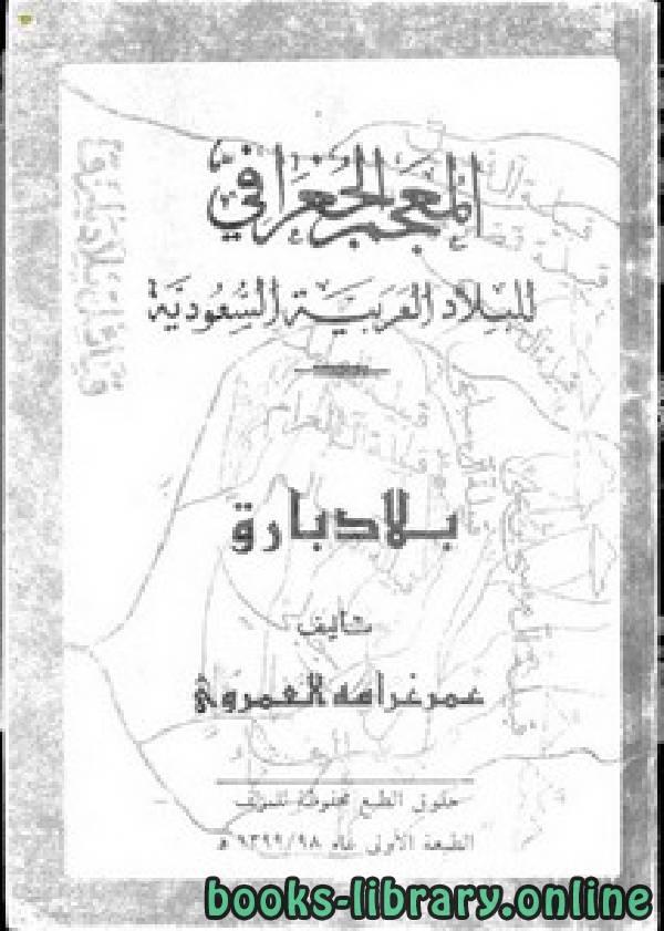 ❞ كتاب المعجم الجغرافي للبلاد العربية السعودية .. بلاد بارق ❝  ⏤ عمر بن غرامه العمروي