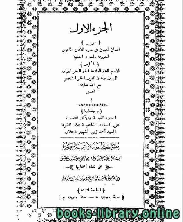 ❞ كتاب إنسان العيون في سيرة الأمين المأمون الجزء الاول ❝  ⏤ علي بن برهان الدين الحلبي