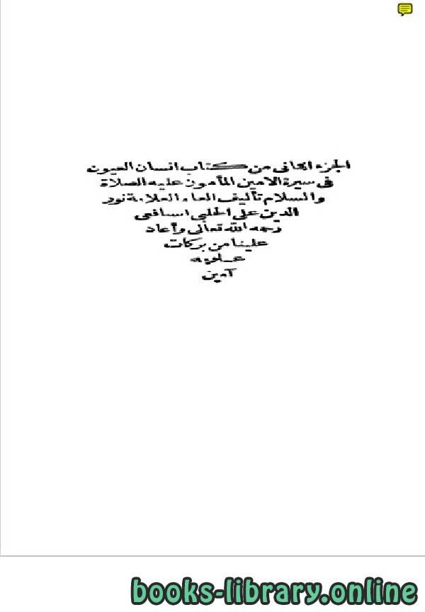 ❞ كتاب إنسان العيون في سيرة الأمين المأمون الجزء الثاني ❝  ⏤ علي بن برهان الدين الحلبي