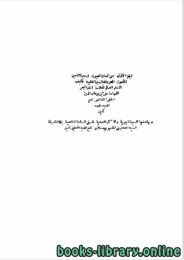 ❞ كتاب السيرة الحلبية (إنسان العيون في سيرة الأمين المأمون) الجزء الاول ❝  ⏤ نور الدين الحلبي