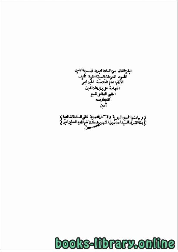 ❞ كتاب السيرة الحلبية (إنسان العيون في سيرة الأمين المأمون) الجزء الثاني word ❝  ⏤ نور الدين الحلبي
