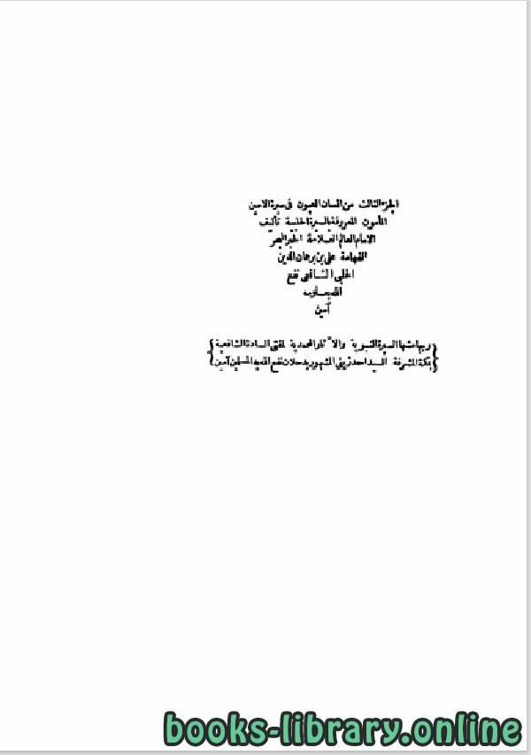 ❞ كتاب السيرة الحلبية (إنسان العيون في سيرة الأمين المأمون) الجزء الثالث word ❝  ⏤ نور الدين الحلبي