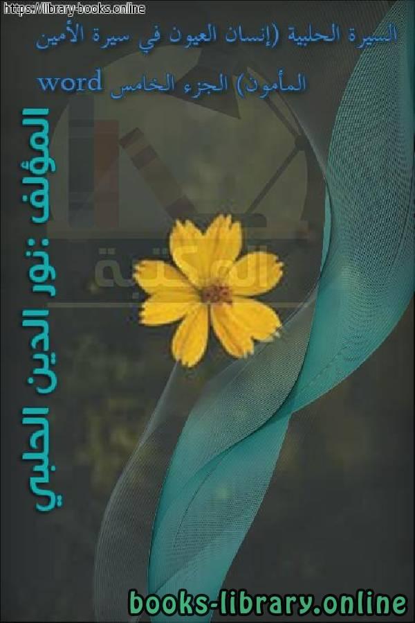 ❞ كتاب السيرة الحلبية (إنسان العيون في سيرة الأمين المأمون) الجزء الخامس word ❝  ⏤ نور الدين الحلبي