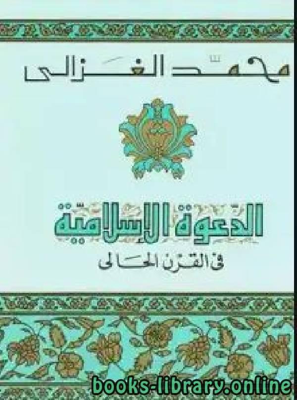 الدعوة الاسلامية فى القرن الحالى