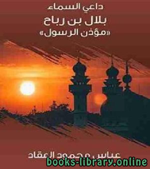 داعي السماء: بلال بن رباح «مؤذن الرسول»