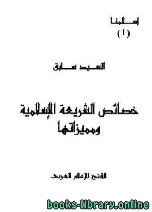❞ كتاب  خصائص الشريعه الاسلاميه و مميزاتها  ❝  ⏤ As Sayyid Sabiq السيد سابق