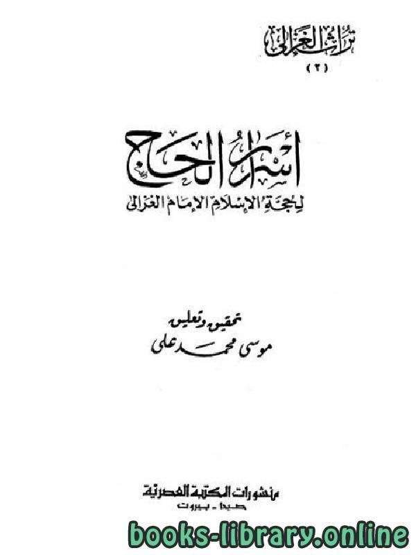 اسرار الحج ابو حامد الغزالى