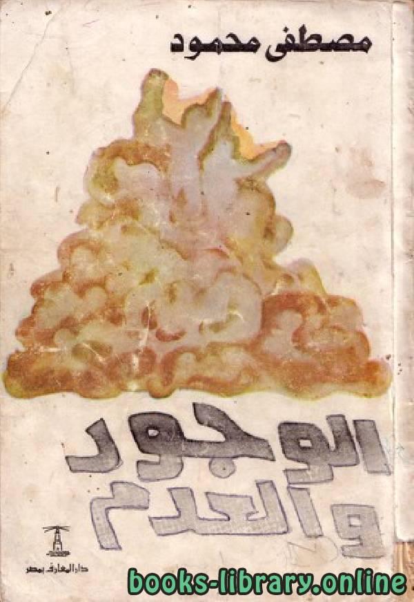 الوجود والعدم _ دكتور مصطفى محمود