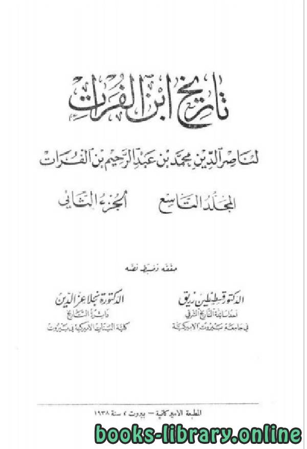 ❞ كتاب تاريخ ابن الفرات المجلد التاسع (الجزء الثاني) ❝  ⏤ ناصر الدين محمد بن عبد الرحيم بن الفرات