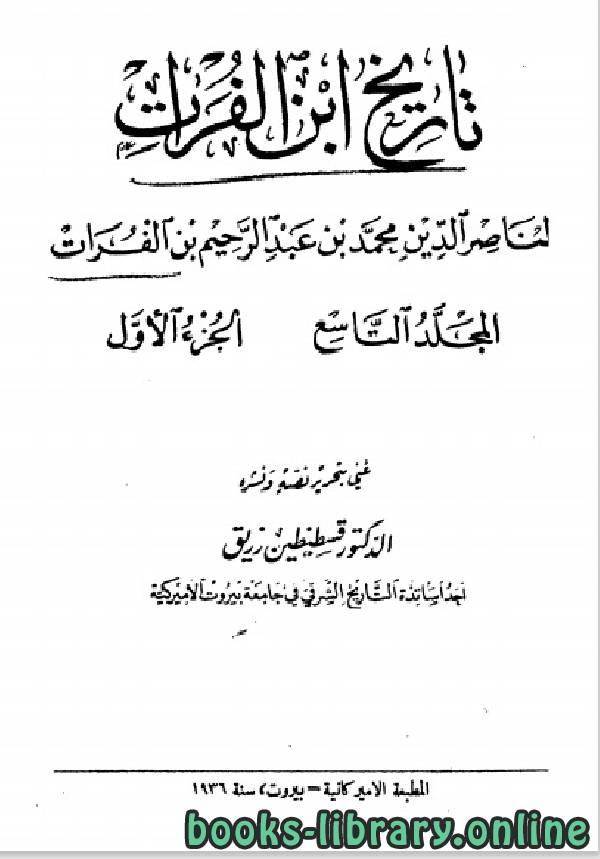 ❞ كتاب تاريخ ابن الفرات المجلد التاسع (الجزء الاول) ❝  ⏤ ناصر الدين محمد بن عبد الرحيم بن الفرات