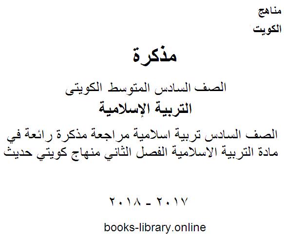 ❞ مذكّرة الصف السادس تربية اسلامية مراجعة مذكرة رائعة في مادة التربية الاسلامية الفصل الثاني منهاج كويتي حديث ❝  ⏤ مدرس تربية اسلامية