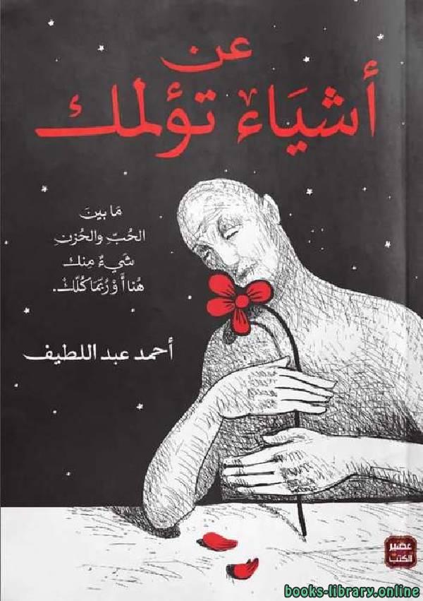 ❞ رواية عن أشياء تؤلمك ❝  ⏤ أحمد عبداللطيف