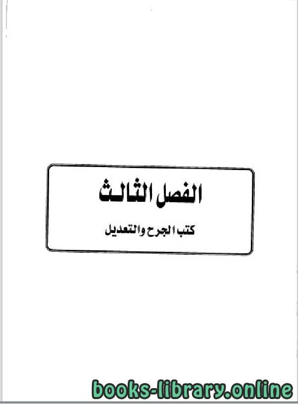 ❞ كتاب تاريخ مدينة دمشق – موارد ابن عساكر في تاريخ دمشق (الجزء الثالث)الفصل الثالث ❝  ⏤ طلال بن سعود الدعجاني