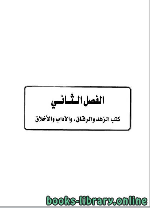 ❞ كتاب تاريخ مدينة دمشق – موارد ابن عساكر في تاريخ دمشق (الباب الخامس)الفصل الثاني ❝  ⏤ طلال بن سعود الدعجاني